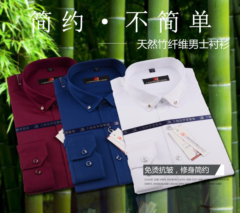 培罗蒙2018新款衬衫男纯白黑色酒红长袖薄款修身免烫BRM商务衬衣3张