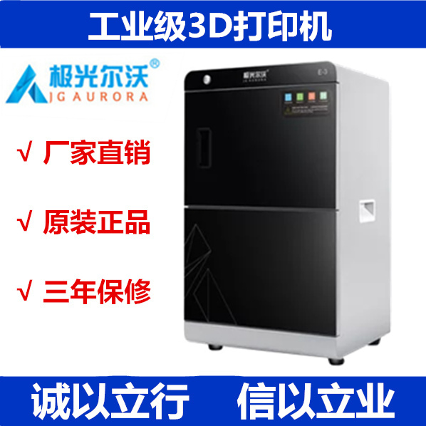 Aurora Delvo DLP ultra-high precision photosensitive resin industrial-grade  precision photocurable 3D printer dental jewelry