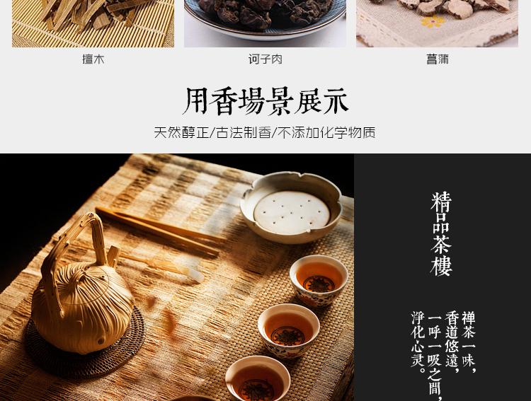 功能香花之情|香品系列-陜西省天行健生物工程股份有限公司