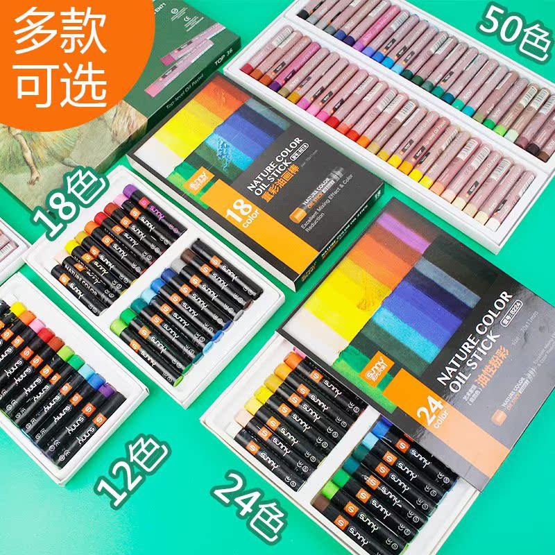 蜡笔重彩24色天使油画棒16色50色阳光软油性粉彩炫彩棒a蜡笔无毒