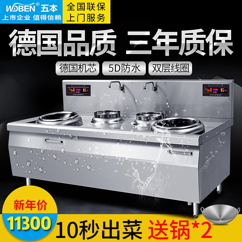 Пять это бизнес электромагнитная печь двойной электричество жарить печь 15kw вогнутый большой мощности электромагнитный кухня 8000w отели электричество жарить кухня