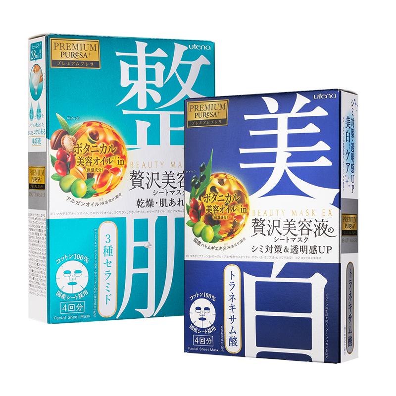 佑天兰绮皙美白补水保湿面膜2盒8片