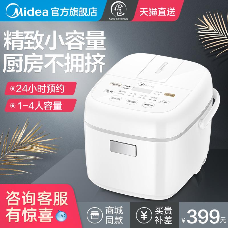美的电饭煲迷你款2L智能v智能家用防溢底盘电饭锅1-3人RS2082