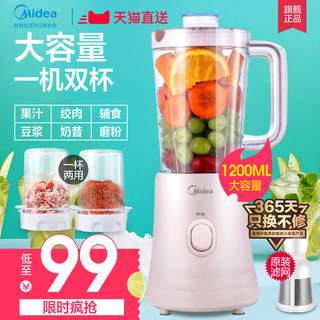 Beauty mixer home automatic mixer multi-function fruit juicer cup complementary food mixer genuine