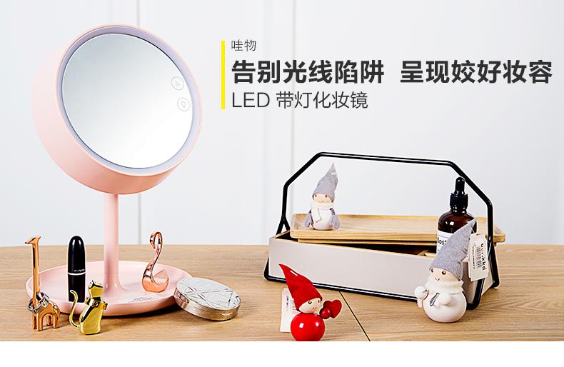 尖叫设计LED化妆镜台灯,送女友生日礼物
