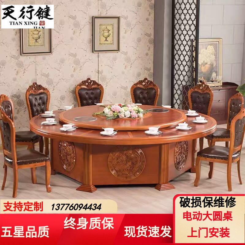 Hotel electric dining table Large round table 20 people automatic turntable Hotel banquet table Induction cooker hot pot dining table and chair combination
