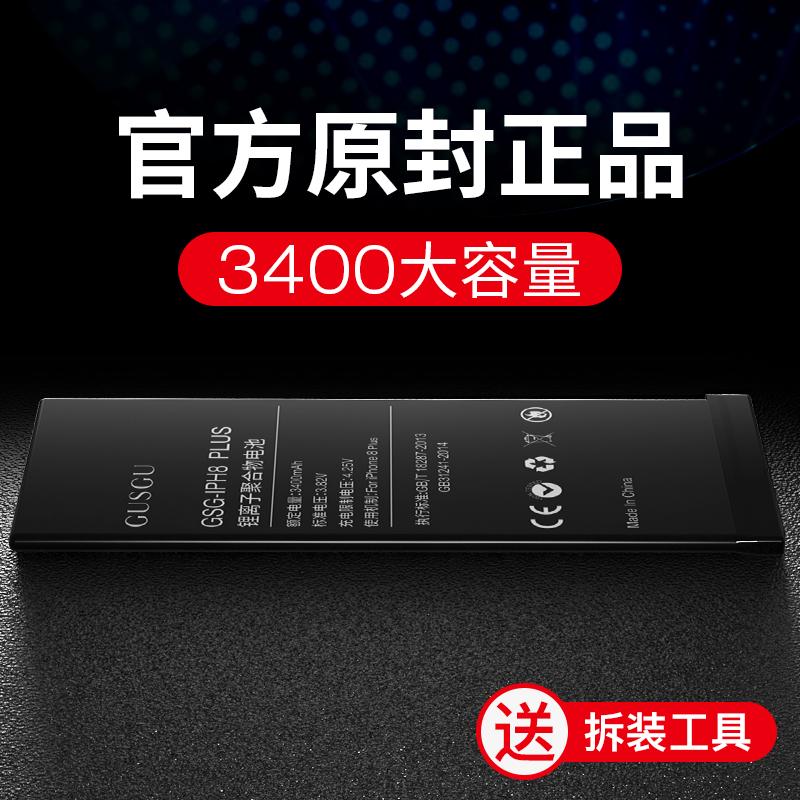 【超大容量】GUSGU适用于苹果6电池iPhone6六5s大容量6s手机6plus/6sp/7/7p/5/4/4s/8/8p七6G八se换p原裝正品