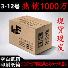 3-12 postal carton special hard thick extra large express box packaging rectangular move wholesale custom-made