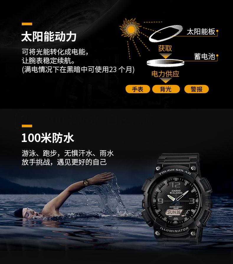 卡西欧 AEQ-110W 男士光动能防水防震手表 指针双显腕表 图10