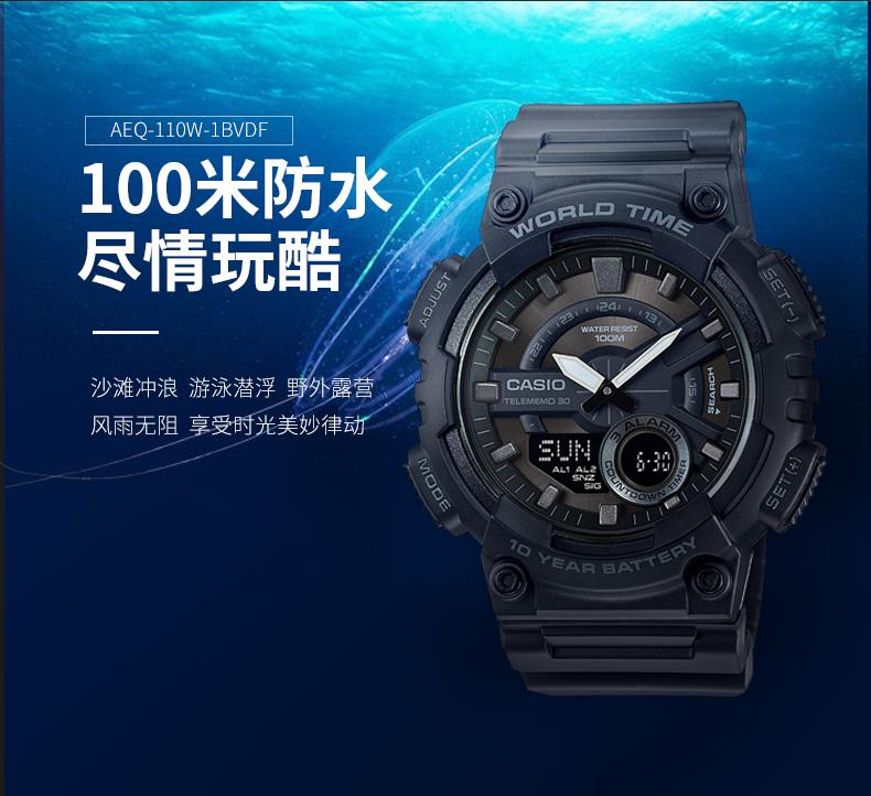 卡西欧 AEQ-110W 男士光动能防水防震手表 指针双显腕表 图2