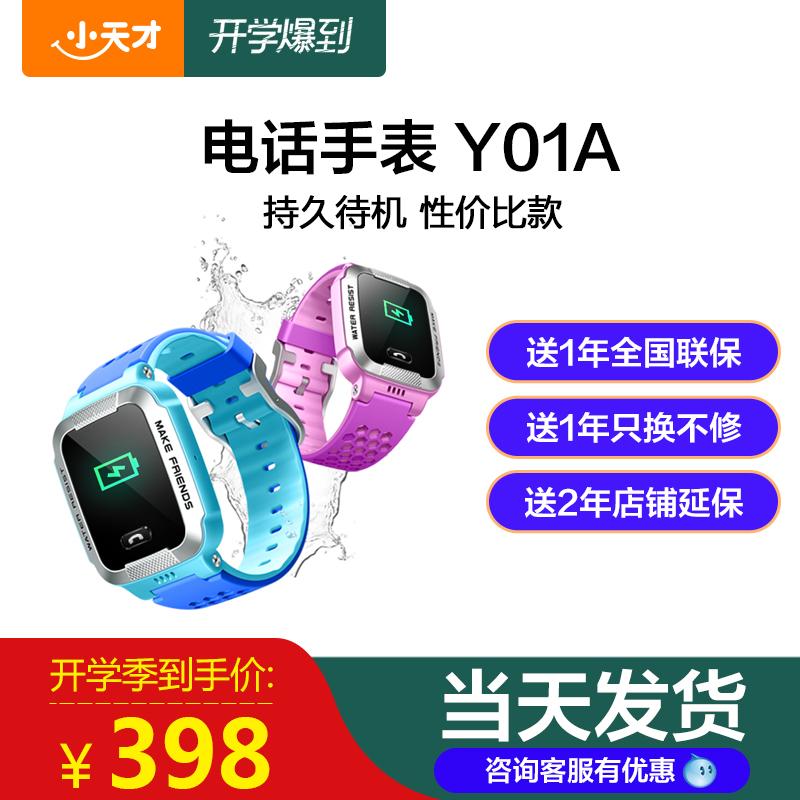 正品小天才电话手表Z1新版儿童防水触摸屏多功能中小学生智能定位Y01A