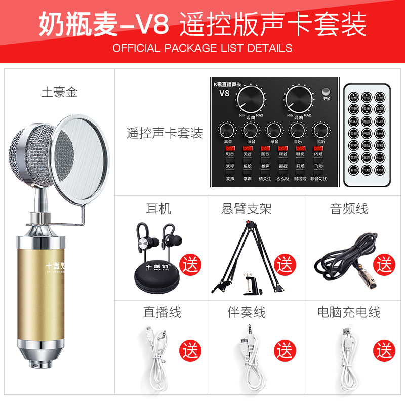 Bottle Wheat [local Gold] V8 Remote Control Version [send Cantilever Bracket + 3 M Monitor Headphones + Hao Li]