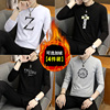 4 pieces】Autumn and winter long-sleeved t-shirt men's plus velvet thickening shirt men's Korean version of the trend of autumn clothes sweater men's clothing