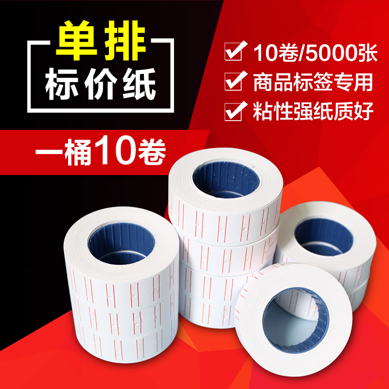 Single row supermarket price sticker sticker paper price sticker supermarket paper printing paper prices more