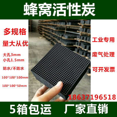 Honeycomb activated carbon paint room industrial exhaust gas treatment adsorption tower environmentally friendly filter box waterproof honeycomb activated carbon block