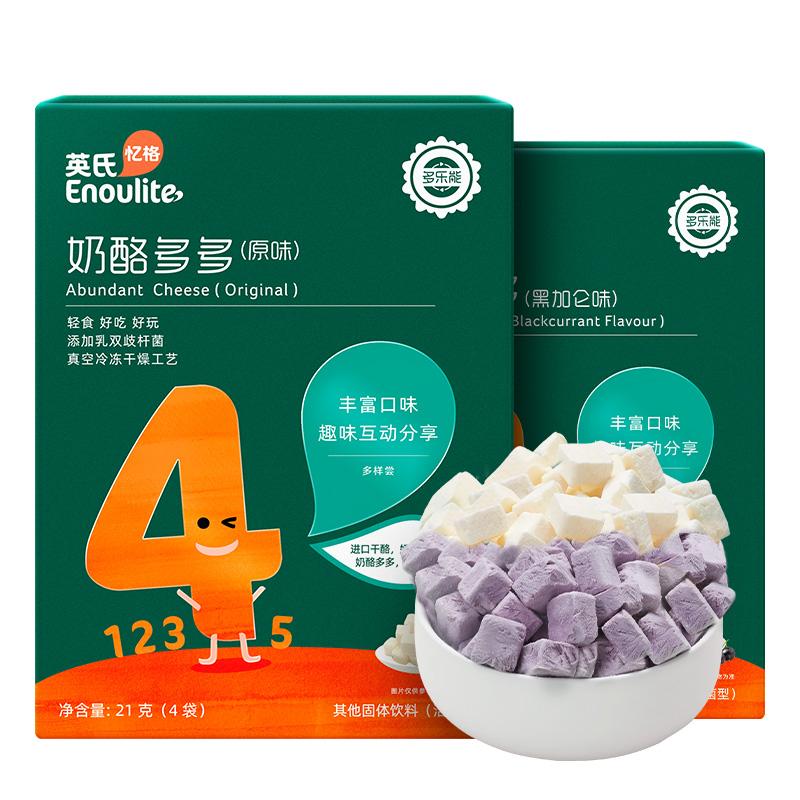 英氏奶酪多多原味宝宝小零食溶豆豆