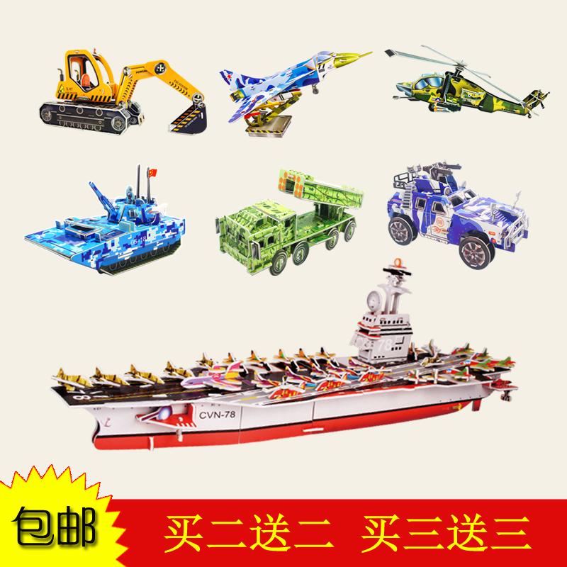 3D模型男孩拼图手工拼装儿童女汽车早教军舰diy益智立体纸质玩具