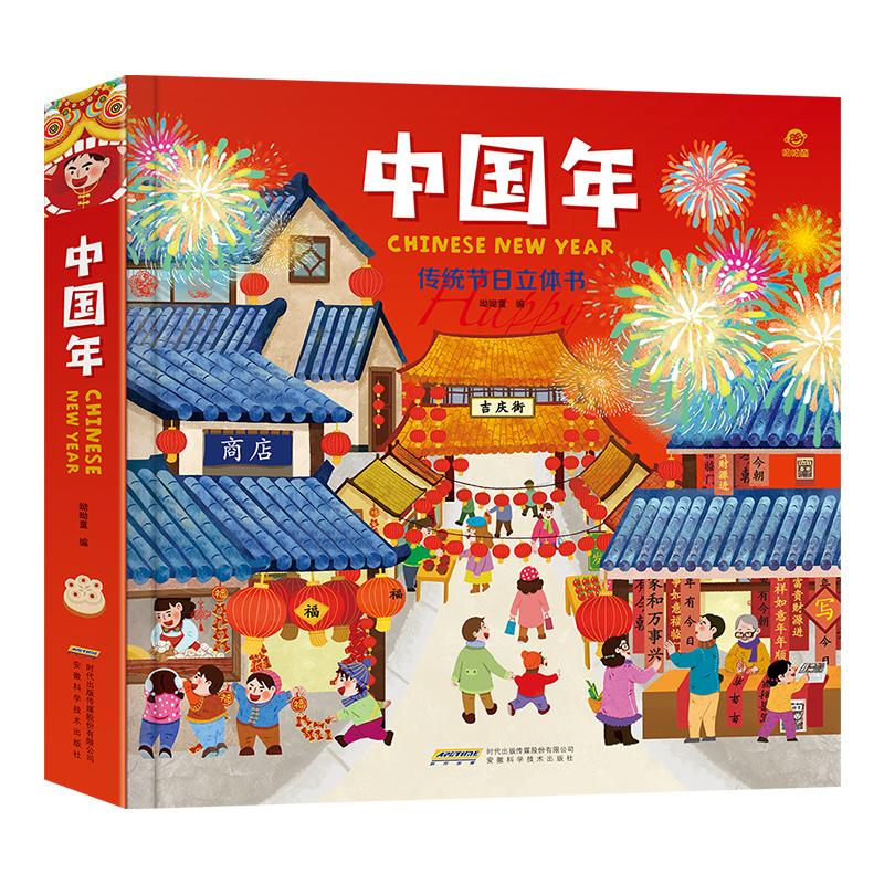 欢乐中国年3d立体书中国传统节日故事绘本儿童洞洞翻翻书0-3-4-6-10岁过年啦新年了春节小学生图书幼儿园宝宝益智早教