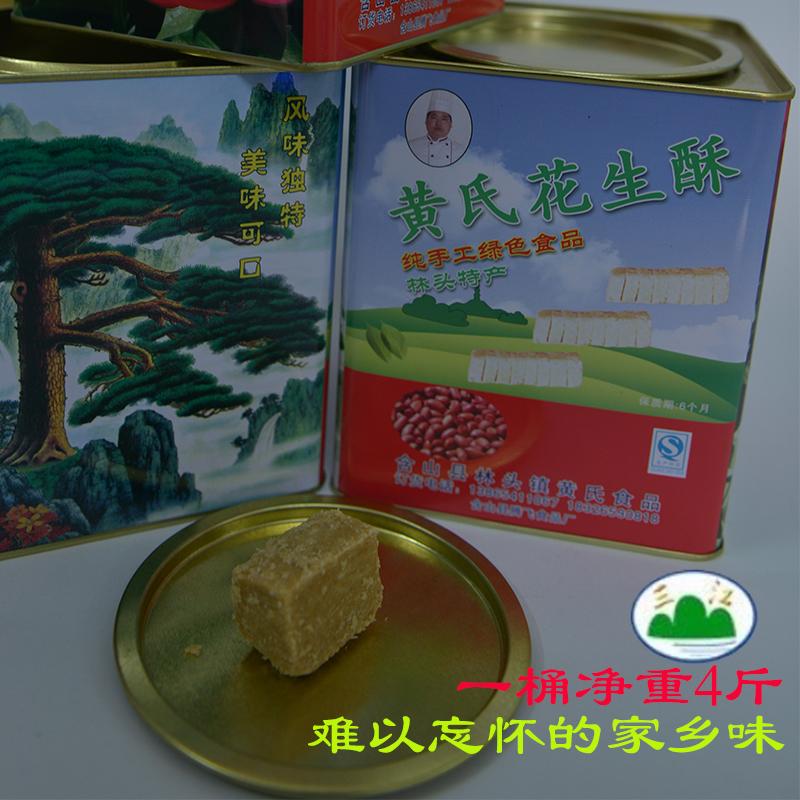 安徽巢湖含山特产马鞍山林头手工花生酥糖黄氏花生酥芝麻交切片