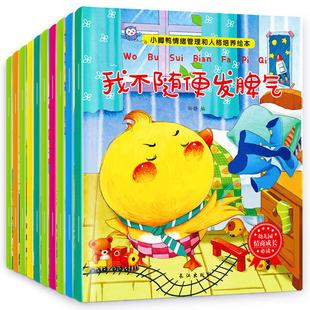 儿童绘本宝宝早教启蒙书籍10册