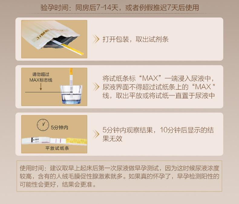 金秀儿-早早孕检测试纸10条_05.jpg