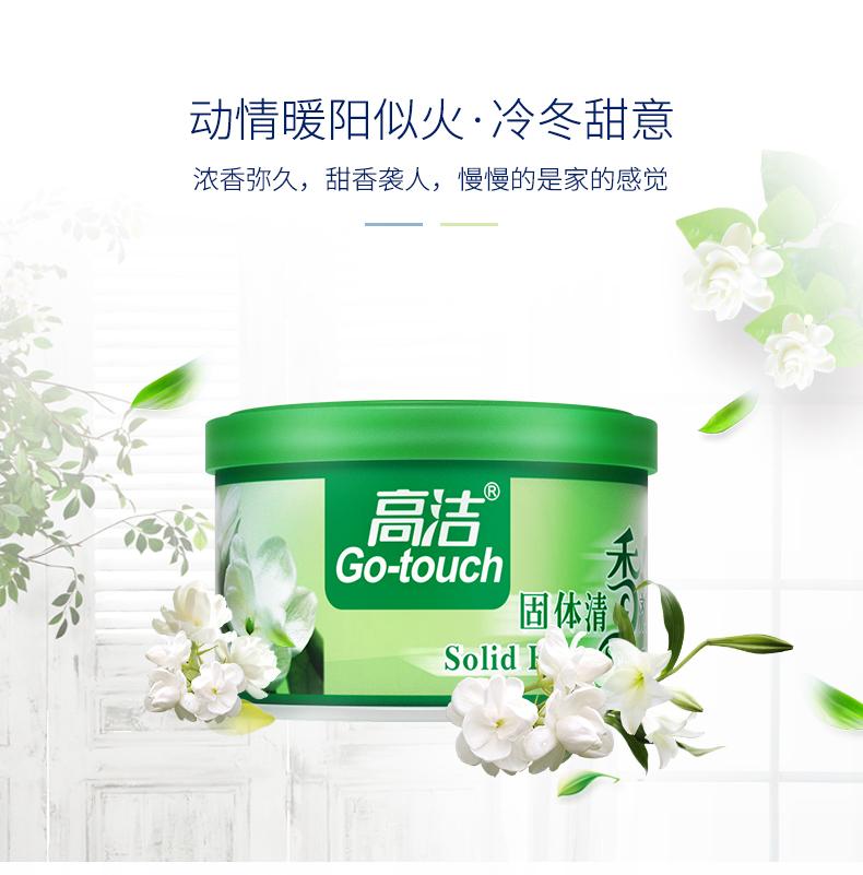【高洁】空气清新剂固体香膏1盒装 20
