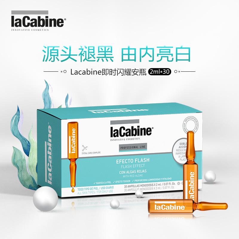 西班牙A类医疗美容级 lacabine 珞可缤 即时闪亮安瓶精华 2ml*30支*2件 双重优惠折后¥99包邮包税(拍2件)