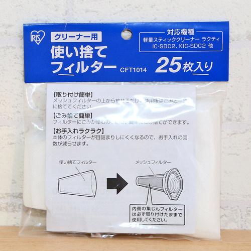 日本愛麗思iris吸塵器ic-sdc2c專用一次性過濾網環保衛生25片裝