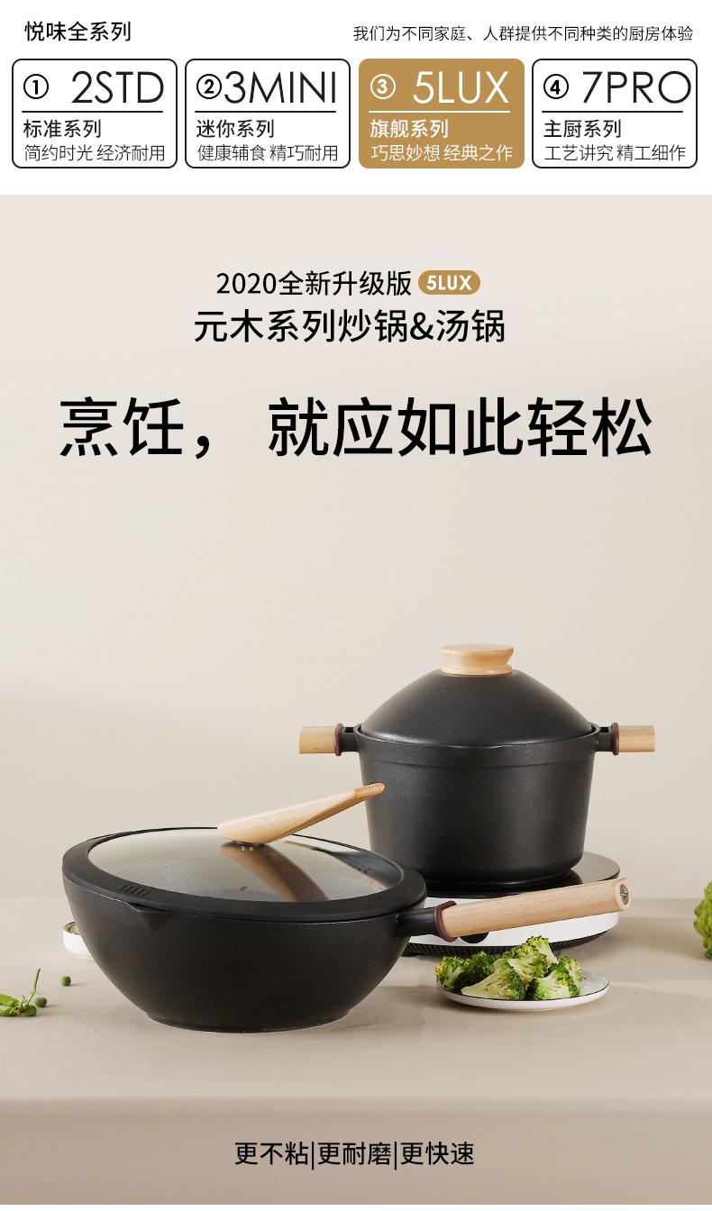 悦味创意不粘炒锅两件套多功能少油烟平底锅具套装特价包邮详细照片
