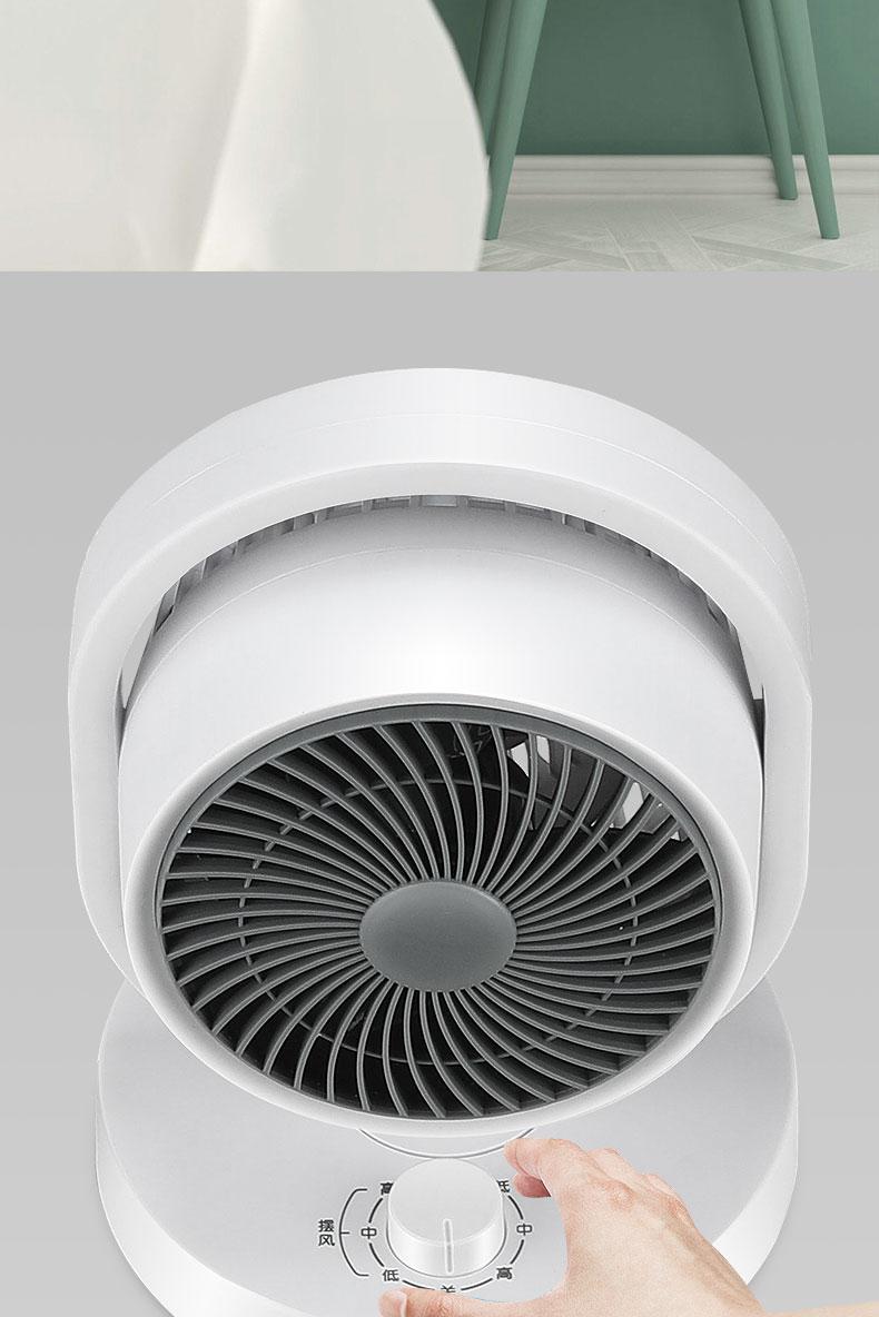 美菱 空气循环扇 涡轮对流台扇 图4