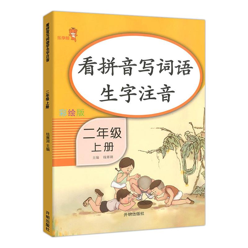 彩绘版 看拼音写词语生字注音二年级上册