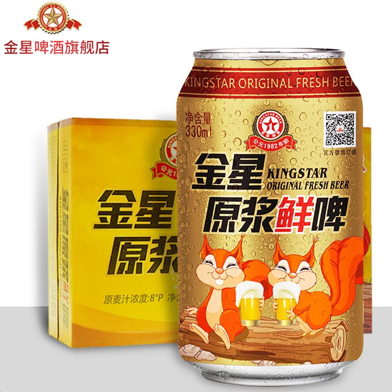 金星原浆鲜啤啤酒330ml*24罐整箱