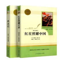正版昆虫记+红星照耀中国必读完整版