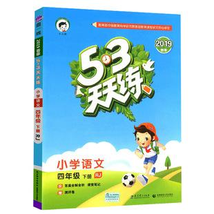 【实发6本】新版四年级下册语文53天天练
