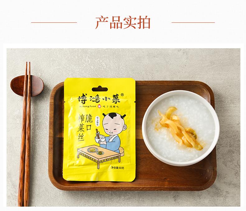 博鸿小菜涪陵脆口榨菜60g*12 9
