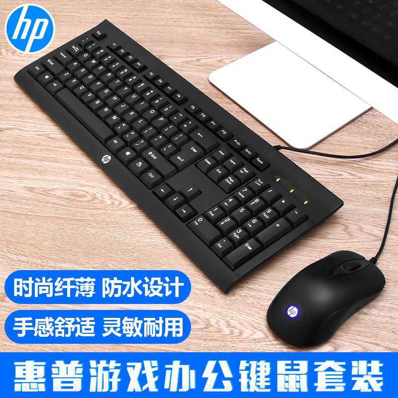 usd hp store hp hp km100 wired keyboard and mouse set desktop laptop universal game. Black Bedroom Furniture Sets. Home Design Ideas
