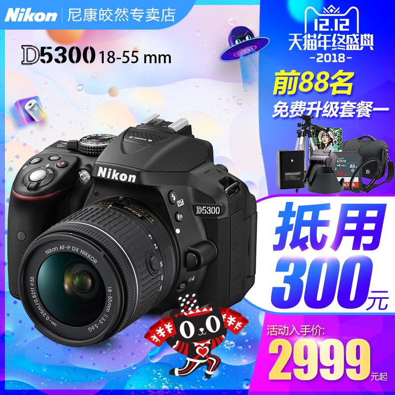 Nikon/尼康D5300套机18-55镜头单反入门级高清数码旅游照相机