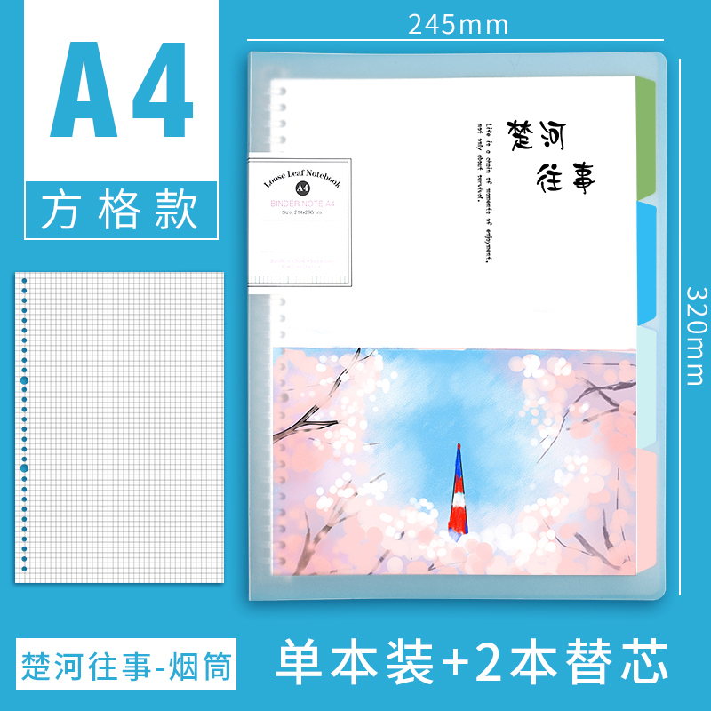 A4 SQUARE [CHUHE PAST - CHIMNEY] TO SEND 2 REFILLS