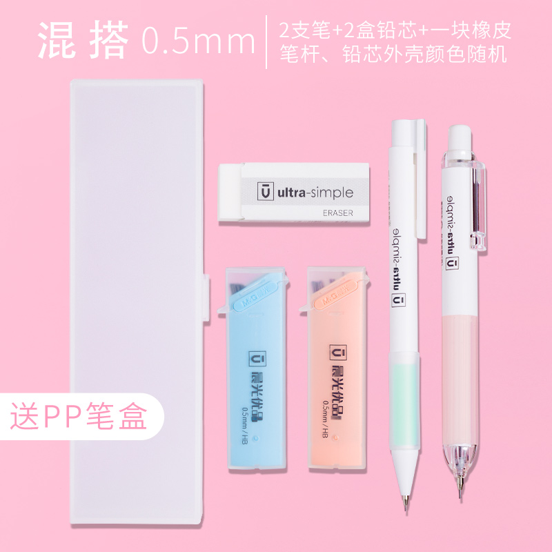 Mix And Match 0.5 (2 Pens + 2 Cores + 1 Eraser) To Send Pen Case