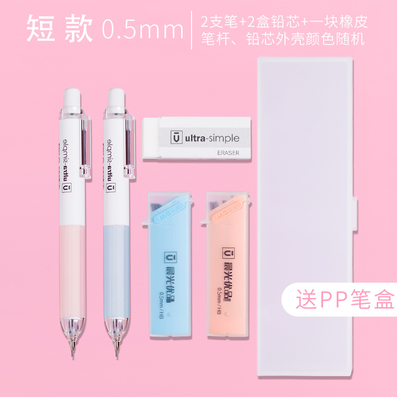 Short Paragraph 0.5 (2 Pens + 2 Cores + 1 Rubber) To Send Pen Case