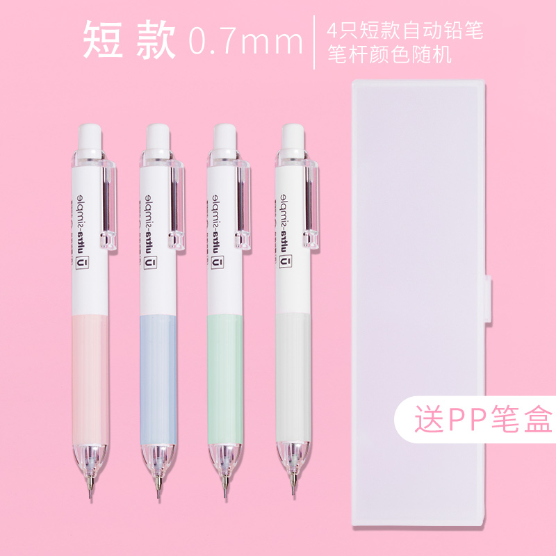 Short 0.7 (4 Packs) To Send The Pen Box