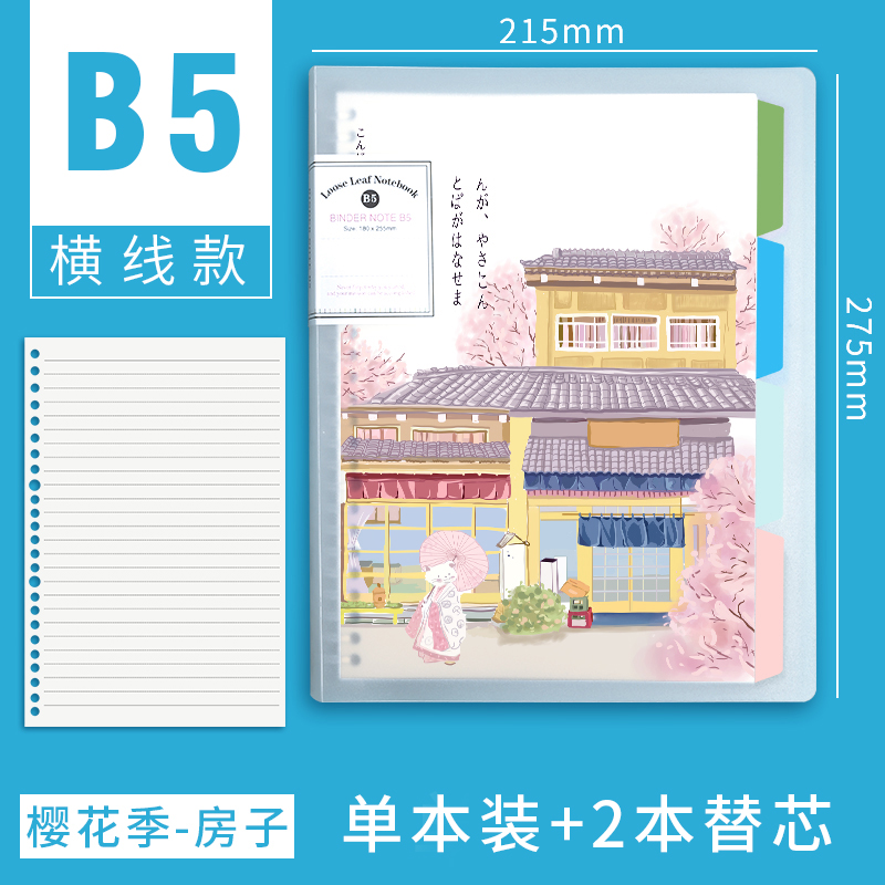 B5 HORIZONTAL LINE [SAKURA SEASON - HOUSE] TO SEND 2 REFILLS