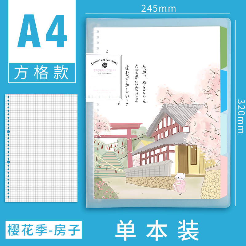 A4 SQUARE [SAKURA SEASON - HOUSE]