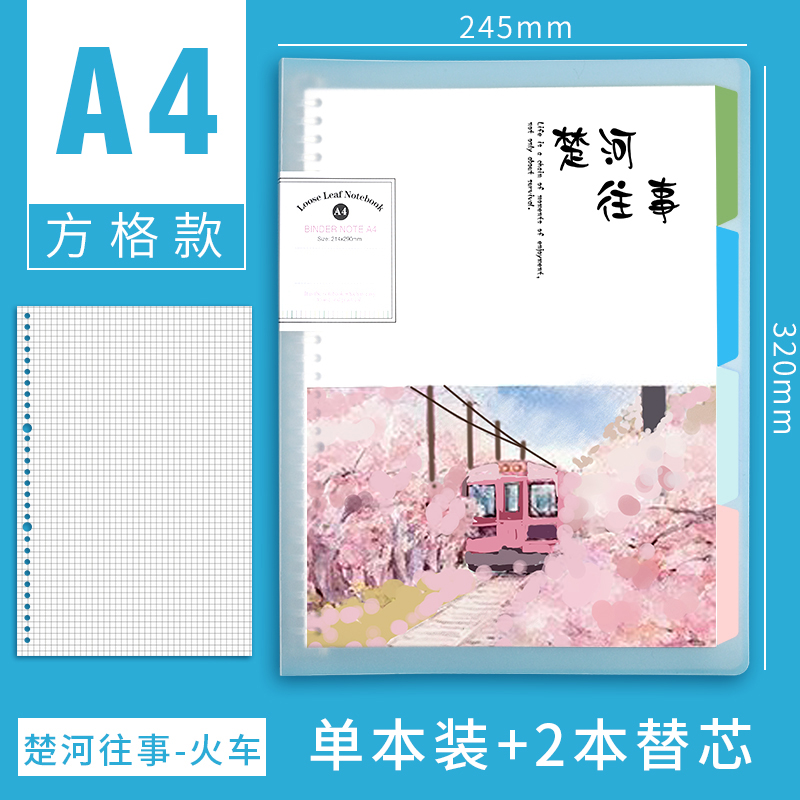 A4 SQUARE [CHUHE PAST - TRAIN] TO SEND 2 REFILLS