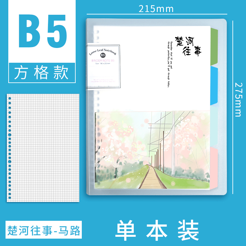 B5 SQUARE [CHUHE PAST - ROAD]