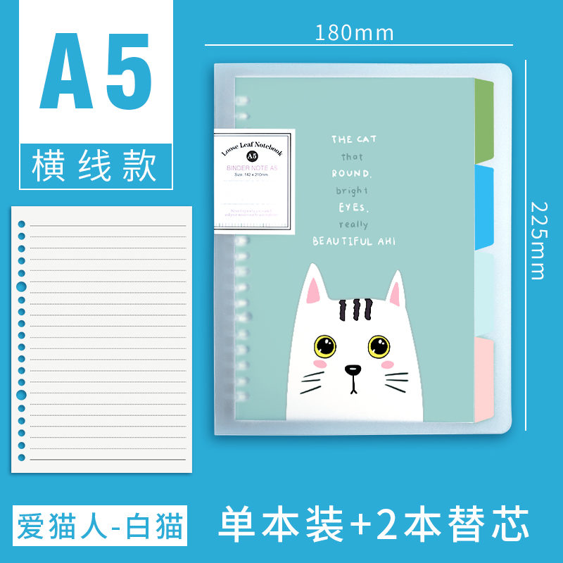 A5 HORIZONTAL LINE [LOVE CAT-WHITE CAT] SEND 2 REFILLS