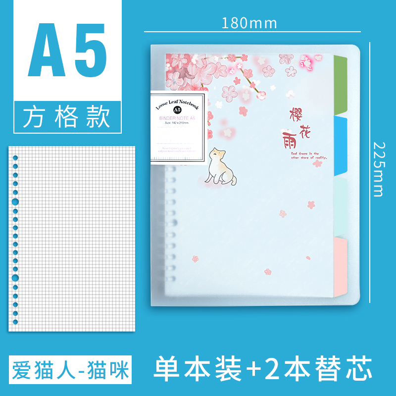 A5 SQUARE [SAKURA RAIN - CAT] TO SEND 2 REFILLS