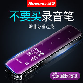 Newman V29 professional voice recorder HD noise reduction speech to text in class with students long standby Recorder
