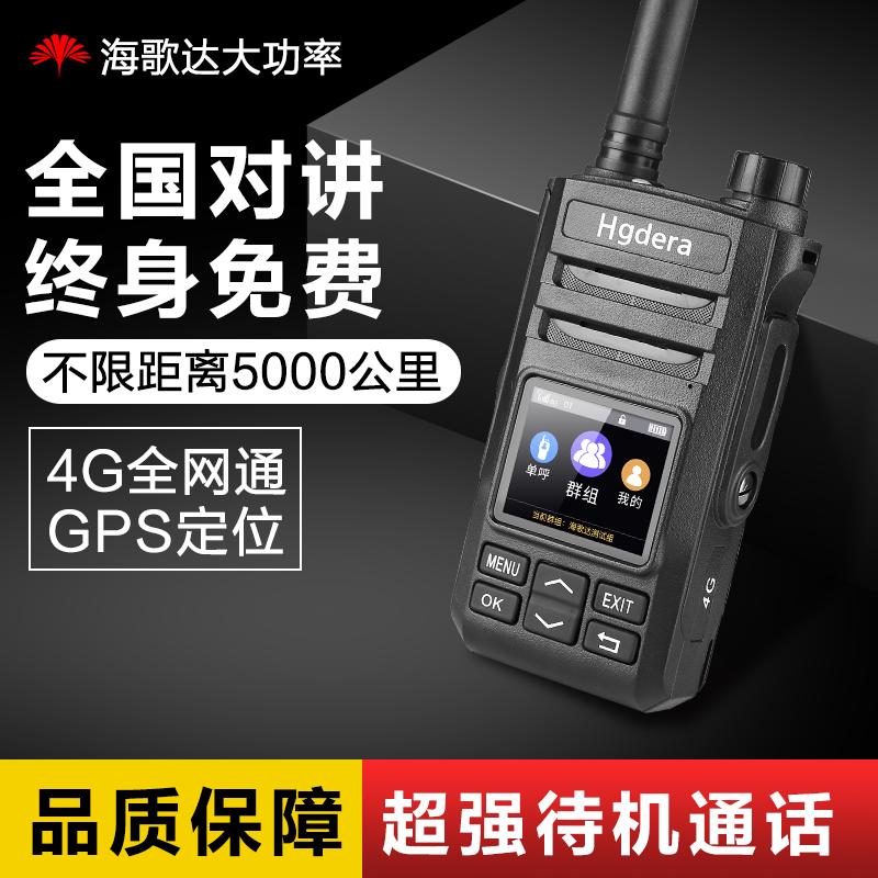 4G军工v军工户外全国持民用5000公里大功率手台无线自驾游迷你机手
