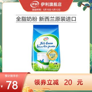 Yili flagship store New Zealand imported whole milk powder 1kg*1 bag adult milk powder